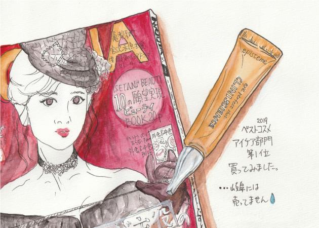 美容雑誌とアイケアクリームのイラスト